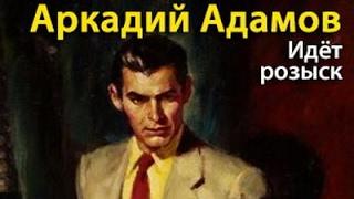 Аркадий Адамов. Идёт розыск 1
