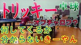 【卓球】トリッキー卓球!?木山選手 vs 卓キチ【卓キチちゃんねる】table tennis