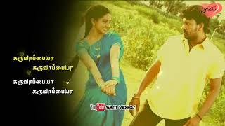 கருவாப்பையா கருவாப்பையா 💖Karuvapaiya Karuvapaiya Lyrics Song 💕whatsapp Status Tamil 💗Sam videos