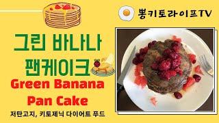 [뽕키토TV] 그린바나나 팬케이크 !! 저항성 전분으로…