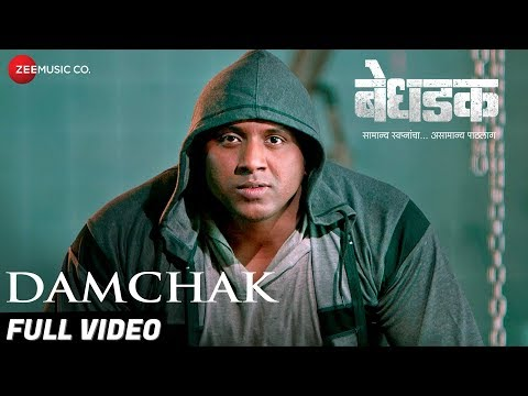 Damchak - Full Video |Bedhadak |Girish Taware, Ashok Samarth |Siddharth Mahadevan |Pravin T. Bandkar