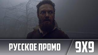 Ходячие Мертвецы 9 сезон 9 серия   Русское Промо