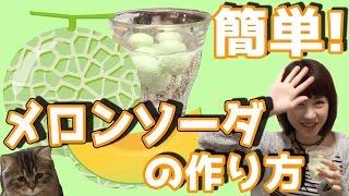 超簡単!おいしいメロンソーダの作り方。
