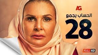 سلسل الحساب يجمع HD - الحلقة الثامنة والعشرون | El Hessab Yegma3 Series - Episode 28