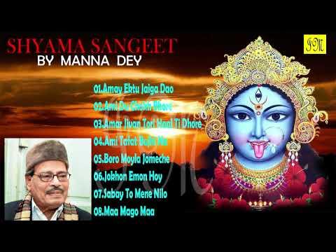 Manna Dey   Shyama Sangeet   মান্না দে   শ্যামা সঙ্গীত   Kali Puja Songs