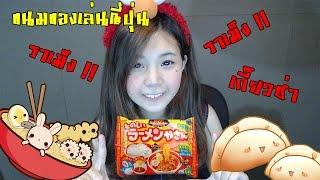 ขนมของเล่นญี่ปุ่น : ราเม็งเกี๊ยวซ่าแสนอร่อย zbing z.