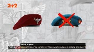 Нові знаки розрізнення і форма в українській армії