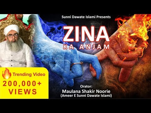 Zina ka Anjaam | Maulana Shakir Noorie | Surat | Jan 2018