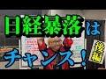 【株Tube相場攻略シリーズ#36】日経暴落はチャンス!〜後編〜