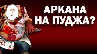 АРКАНА НА ПУДЖА - ARCANE PUDGE DOTA 2