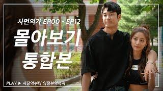 Korean Drama [Between Friendship and Love Season2] A combined version