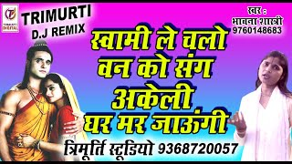 swami le chalo apne sang /bhavna shastri/9760148643/maa sharde studio kasganj/9411433429