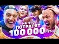 Что купят Школьницы на 100 000 рублей? Шопинг на время ft Столяров
