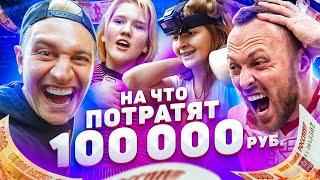 Что купят Школьницы на 100 000 рублей Шопинг на время Ft Столяров