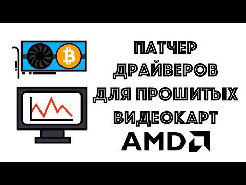 Патчим драйвер AMD. Ошибка 43