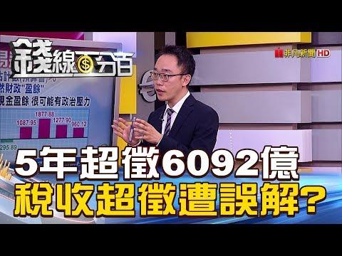 """【錢線百分百】20190111-5《5年超徵6092億 """"稅收超徵""""易造成誤解?》"""