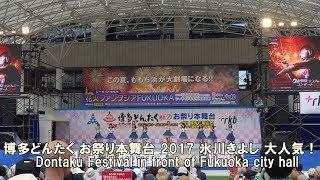 博多どんたく お祭り本舞台 2017 氷川きよし 大人気! - Dontaku Festiv...