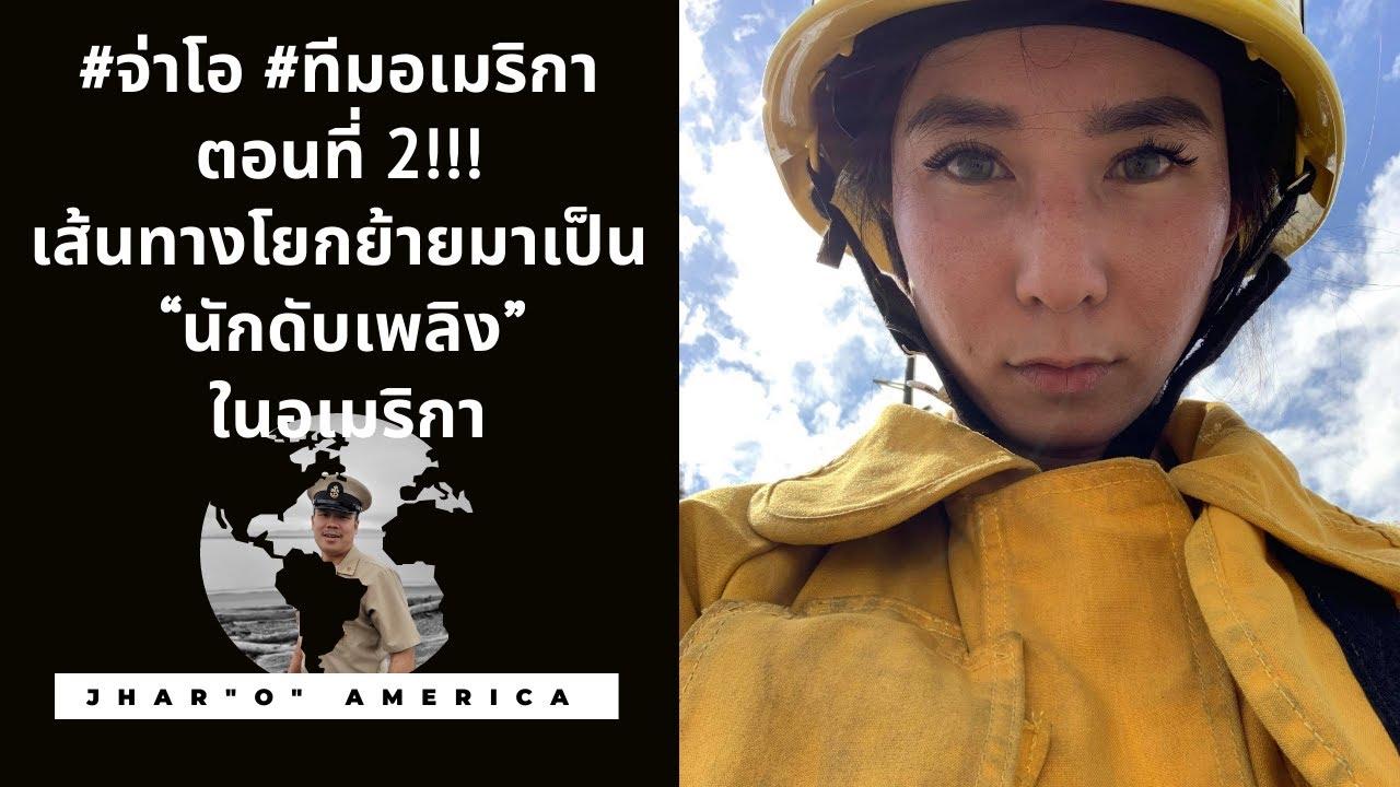 """#จ่าโอ #ทีมอเมริกา ตอนที่ 2!!! เส้นทางโยกย้ายมาเป็น """"นักดับเพลิง"""" ในอเมริกา"""