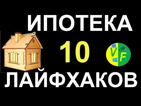 Снизить ставку по ипотеке: 10 лайфхаков, как уменьшить ипотеку в Сбербанке 2019