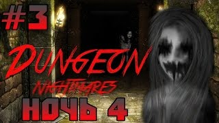 Прохождение Dungeon Nightmares - Разочарование [Ночь 4] #3