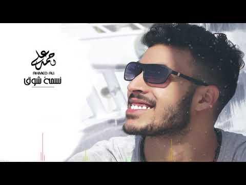 Ahmed Ali - Nesmet Shouq (Cover) | أحمد على - نسمة شوق