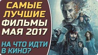 Лучшие фильмы в мае 2017 / Премьеры мая