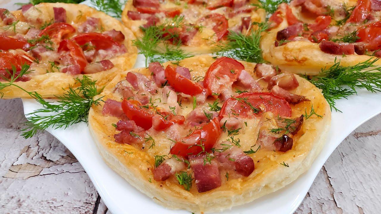 Мини пицца из слоеного теста - простой и вкусный рецепт