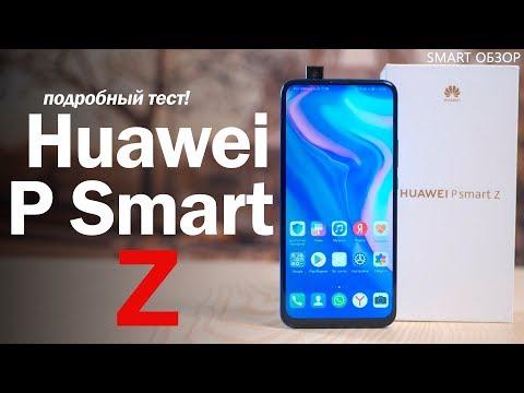 Huawei P Smart Z - НЕ ИДЕАЛЕН! Подробный обзор!