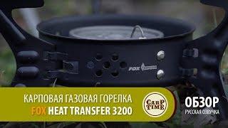 НОВАЯ карповая газовая горелка FOX Heat Transfer 3200 (русская озвучка) ОБЗОР