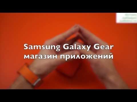 Samsung Galaxy Gear: магазин приложений