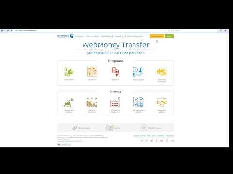 WebMoney — регистрация и способы входа в систему, получение WMID