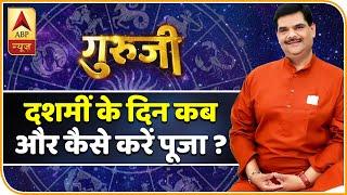 Dussehra: दशमीं के दिन कब और कैसे करें पूजा? बता रहे हैं श्रीगुरु पवन सिन्हा | गुरुजी (08.10.2019)