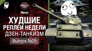 Дзен-танкизм - ХРН №25 - от Mpexa [World of Tanks]