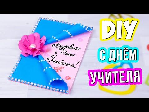 Картинки открыток на день учителя своими руками