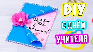 открытка на День Учителя своими руками  Как сделать подарок из бумаги учителю