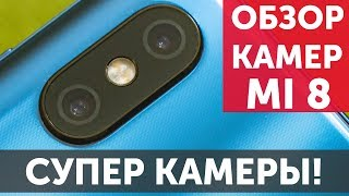 xiaomi Mi 8 обзор камер, примеры фото и отзыв (Mi 8 Camera Review photo test)