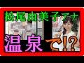 松尾由美子 ホテル「スキャンダル」はマジか!?勝目和宏�