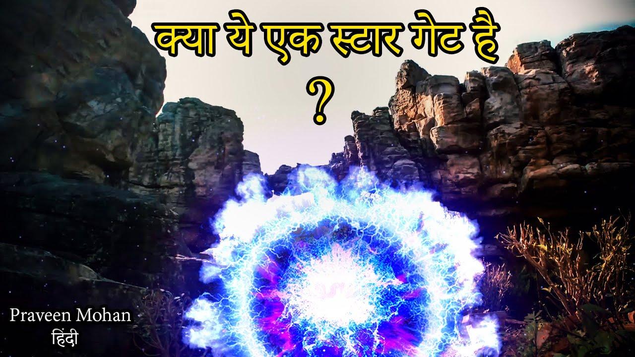 क्या इसी द्वार से वो धरती पर आये थे? भारत में मिला प्राचीन स्टार गेट? | प्रवीण मोहन