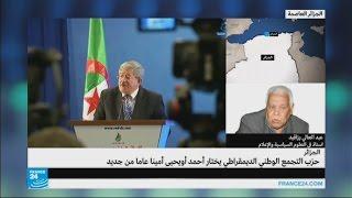الجزائر: حزب التجمع الوطني الديمقراطي يعيد انتخاب أحمد أويحيى أمينا عاما
