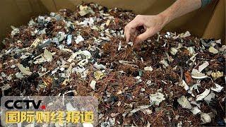 [国际财经报道]投资消费 英国电子产品回收再利用悄然进行| CCTV财经