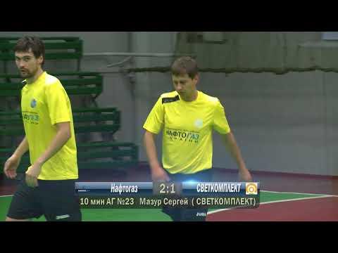 Бизнес Лига 2017-2018 | 1 тур Лиги C | ФК Нафтогаз України   3-3  СВЕТКОМПЛЕКТ   (2-1)