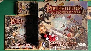 [22-2 Pathfinder] Правила и пробное прохождение карточной игры Следопыт
