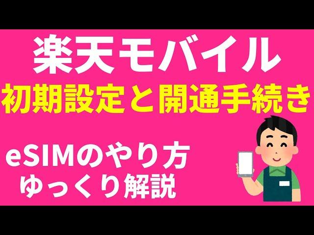 設定 楽天 ハンド Rakuten Hand初期設定方法(製品交換の場合)