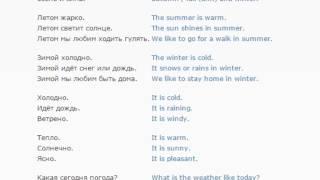 Урок английского языка 16 (Времена года и погода)