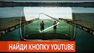 ЛАРИН ШАГАЕТ — СПРЯТАЛ КНОПКУ YOUTUBE!