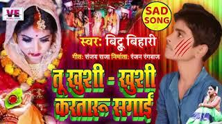 BansidharChaudhary ka bewafai gana  तु खुशी खुशी करतारू सगाई Bhojpuri Sad Song बंशिधर चौधरी