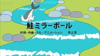 発想の源は、高橋由一「鮭」(東京藝術大学大学美術館蔵)。吊るされて...
