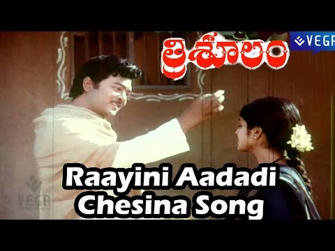Raayini Aadadi Chesina Song : Trisulam Movie : Krishnam Raju, Jayasudha