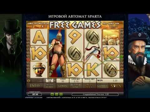 sparta игровой автомат
