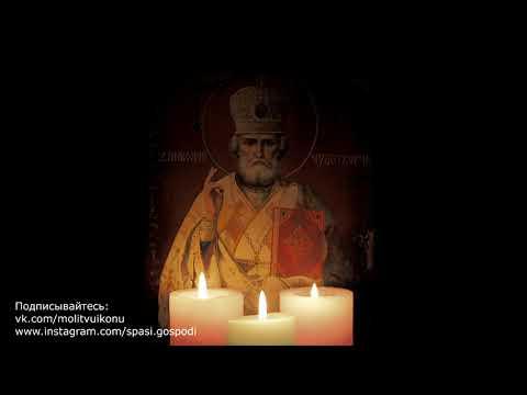 Молитва Святому Николаю о помощи в любви, о семейном благополучии и личной жизни